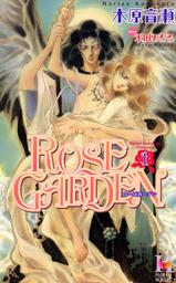 ROSE GARDEN ―ローズガーデン(1)