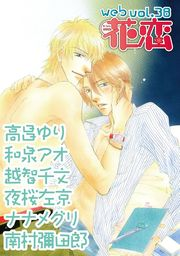 web花恋 vol.38