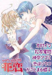 web花恋 vol.45