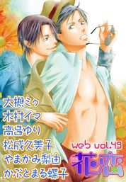 web花恋 vol.49