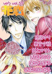 web花恋 vol.55