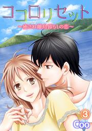 ココロリセット~癒され離島暮らしの恋~ 3話