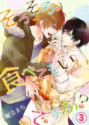 そろそろ、食べてもいいですか?(3)