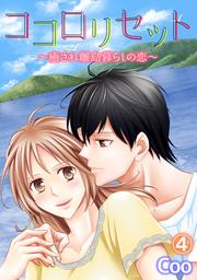 ココロリセット~癒され離島暮らしの恋~ 4話