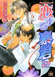 恋する暴君 2巻 チャレンジャーズシリーズ