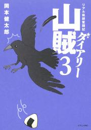 山賊ダイアリー(3)