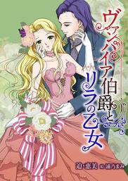 ヴァンパイア伯爵とリラの乙女