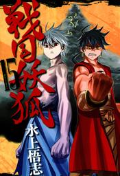 戦国妖狐 15巻