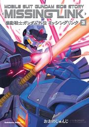 機動戦士ガンダム外伝 ミッシングリンク(3)