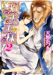 獅子の王様2