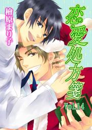 恋愛処方箋 Vol.14
