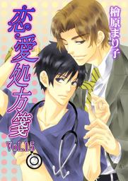 恋愛処方箋 Vol.15