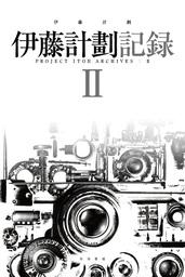 伊藤計劃記録 II