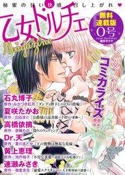 乙女ドルチェMagazine 0号【無料お試し版】