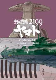 宇宙戦艦ヤマト2199(7)