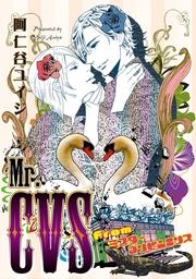 Mr.CVS fromミスターコンビニエンス【電子特別版】