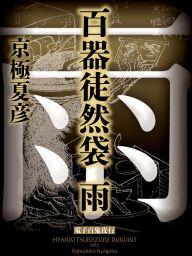 百器徒然袋 雨【電子百鬼夜行】