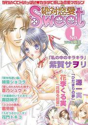 絶対恋愛Sweet 1号