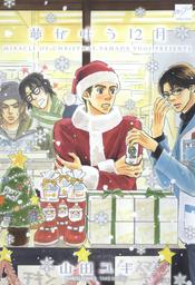 夢が叶う12月【新装版】