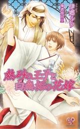 熱砂の王子と白無垢の花嫁【電子特別版】