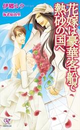 花嫁は豪華客船で熱砂の国へ【電子特別版】