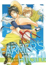 FARMER'S HIGH!~恋する電波農夫~【合冊版】