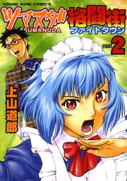 TSUMANUDA Fight Town / 2
