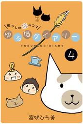 ゆる猫ダイアリー 4