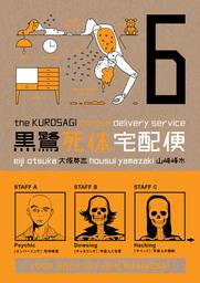Kurosagi Corpse Delivery Service Volume 6