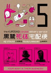 Kurosagi Corpse Delivery Service Volume 5