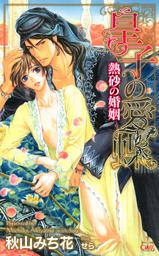 皇子の愛蝶-熱砂の婚姻-【特別版】