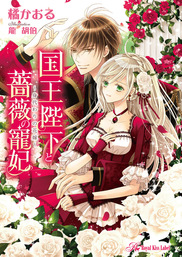 国王陛下と薔薇の寵妃【SS付】【イラスト付】 ~身代わりの花嫁~