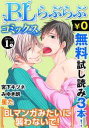 ♂BL♂らぶらぶコミックス 無料試し読みパック 2016年1月号 下(Vol.40)
