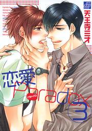 恋愛Paradox3