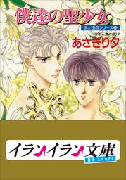 B+ LABEL 泉&由鷹シリーズ10 僕達の聖少女
