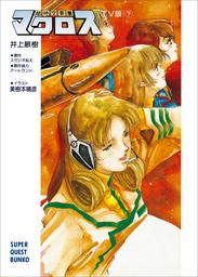 超時空要塞マクロス【TV版】(下)