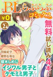 ♂BL♂らぶらぶコミックス 無料試し読みパック 2016年2月号 上(Vol.41)