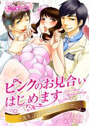 ピンクのお見合いはじめます~先生、白衣で啼かせて…~(1)