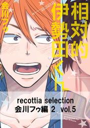 recottia selection 会川フゥ編2 vol.5