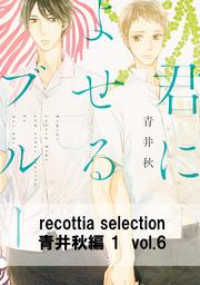 recottia selection 青井秋編1 vol.6