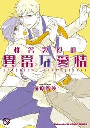 椎名教授の異常な愛情 1