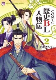 COMIC歴史BL人物伝 2