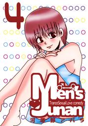 MEN'S JUNAN 4