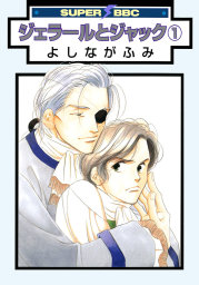 ジェラールとジャック(1)