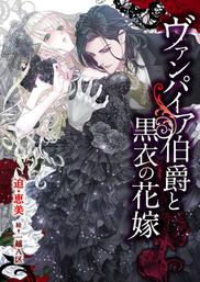ヴァンパイア伯爵と黒衣の花嫁
