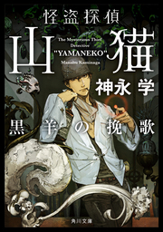 怪盗探偵山猫 シリーズ 文芸 小説 の電子書籍無料試し読みならbook Walker