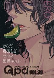 Qpa vol.39 エロ