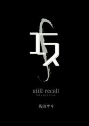 エス still recall
