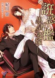 誑惑の檻【SS付】【イラスト付】 ―黒皇の花嫁―