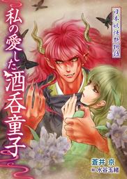 日本妖怪艶物語 私の愛した酒呑童子
